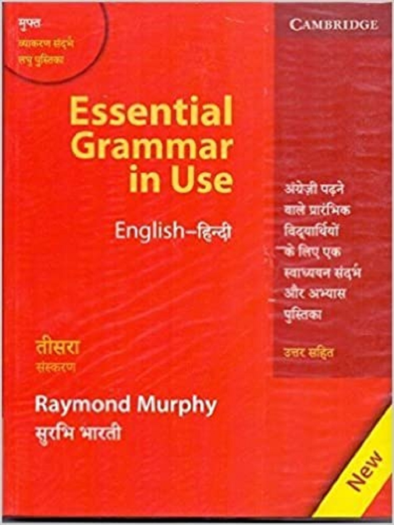 Essential Grammar In Use Eng Hindi 3rd