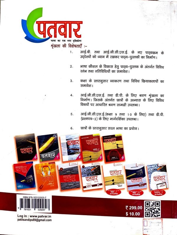 PaTvar IBDP Grade 12 Hindi Question Paper 2 Guide (Course book)