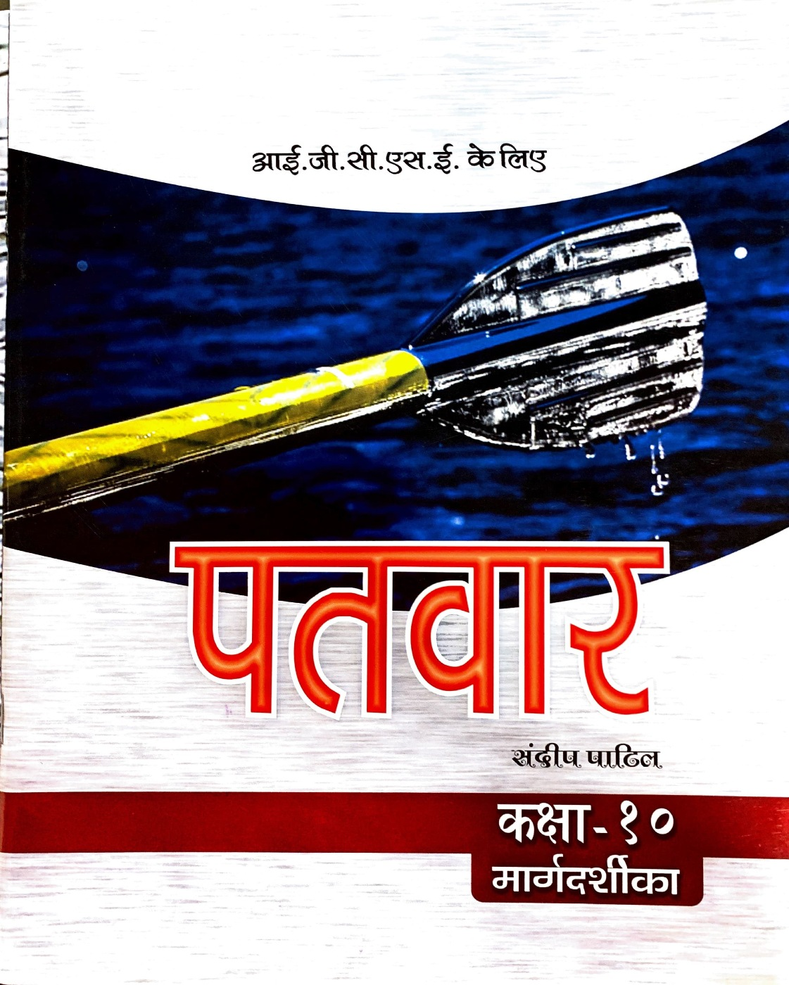 PaTvar IGCSE Grade 10 Hindi Guide (Course book)