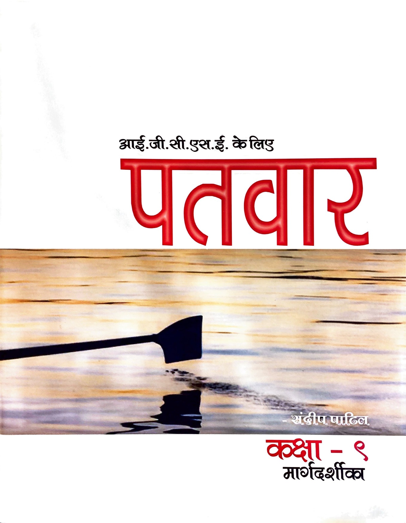 PaTvar IGCSE Grade 9 Hindi Guide Course book