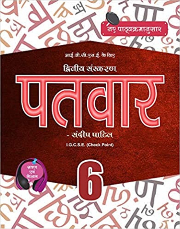 PaTvar Grade 6 Check Point IGCSE Hindi Course book Second Edition With Listening and Writing