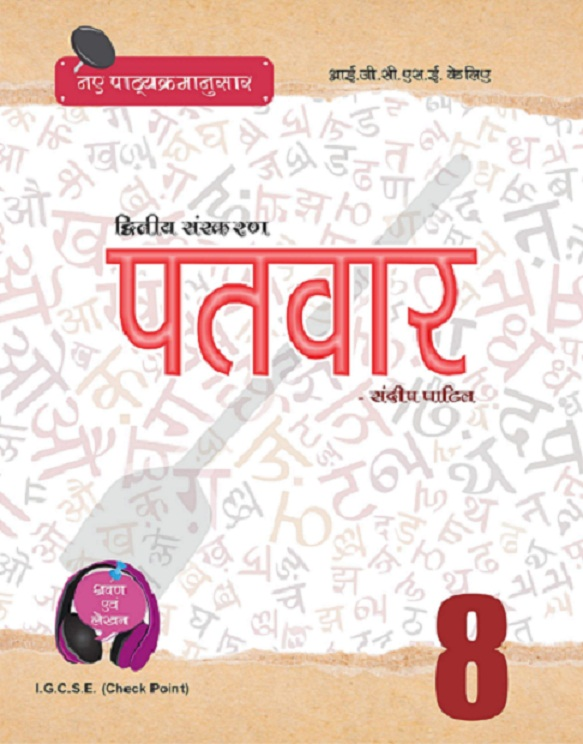 PaTvar Grade 8 Check Point IGCSE Hindi Course book Second Edition With Listening and Writing