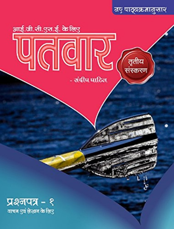 PaTvar IGCSE Grade 10 Hindi Course book Third Edition With Reading and Writing